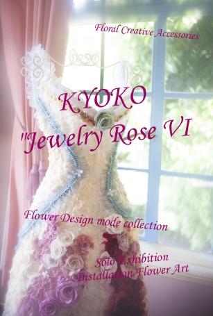 "KYOKO \""Jewelry Rose VI\""_c0164399_15283589.jpg"