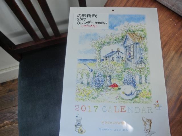 内田新哉さんのカレンダー_a0077203_11305124.jpg
