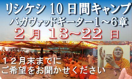 リシケシ2017年日本語キャンプ_d0103413_21271081.jpg