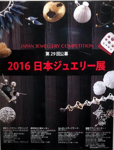 日本ジュエリー展_e0095418_14084879.jpg