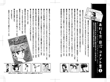 MFW「タッチ」あだち充:コミックスデザイン_f0233625_20290770.jpg
