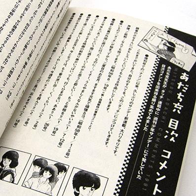 MFW「タッチ」あだち充:コミックスデザイン_f0233625_20303551.jpg