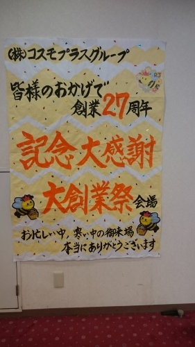 コスモプラス27周年創業感謝祭 in 佐世保_f0165126_08472355.jpg