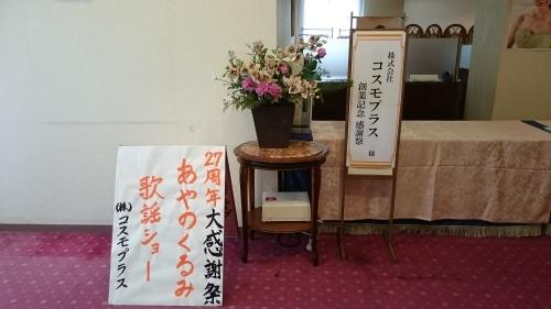 コスモプラス27周年創業感謝祭 in 佐世保_f0165126_08483725.jpg