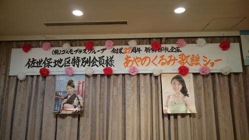 コスモプラス27周年創業感謝祭 in 佐世保_f0165126_08530232.jpg