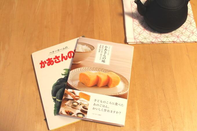 信じてやまない ベターホームのお料理本 2_a0154827_14102621.jpg