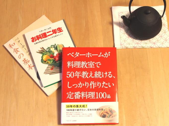 信じてやまない ベターホームのお料理本 2_a0154827_14110012.jpg