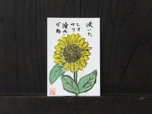 今日の絵手紙_e0222340_1818331.jpg
