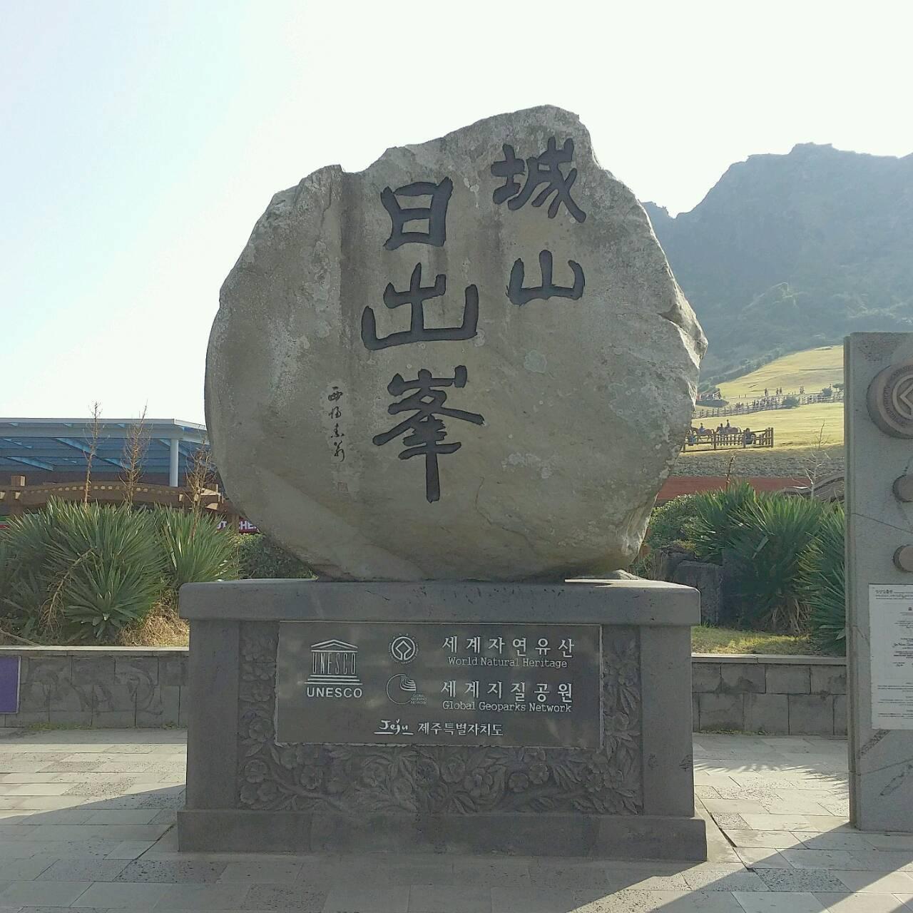 済州島旅行②_d0160145_17033801.jpg