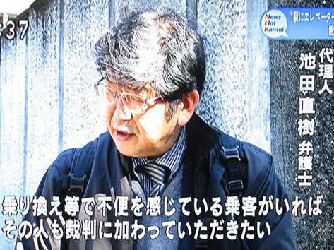 11/11京橋駅エレベーター訴訟第1回公判_c0167961_22164780.jpg