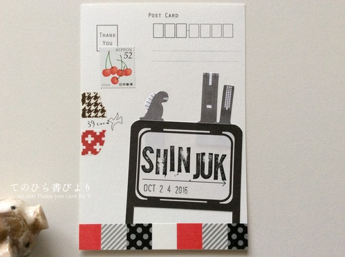 お礼状(39card×付箋2種類+新宿郵便局の風景印)_d0285885_16413397.jpg