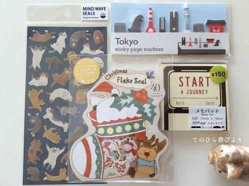 お礼状(39card×付箋2種類+新宿郵便局の風景印)_d0285885_16551497.jpg