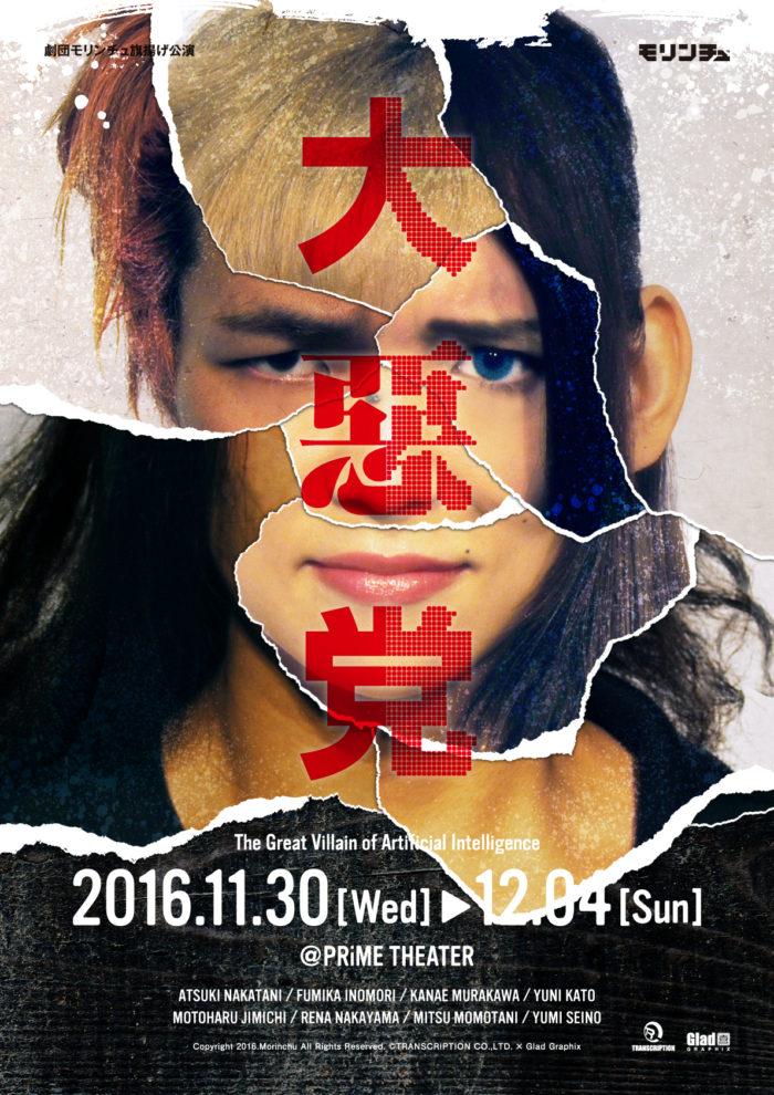 モリンチュ旗揚げ公演「大悪党」_a0163788_2272115.jpg
