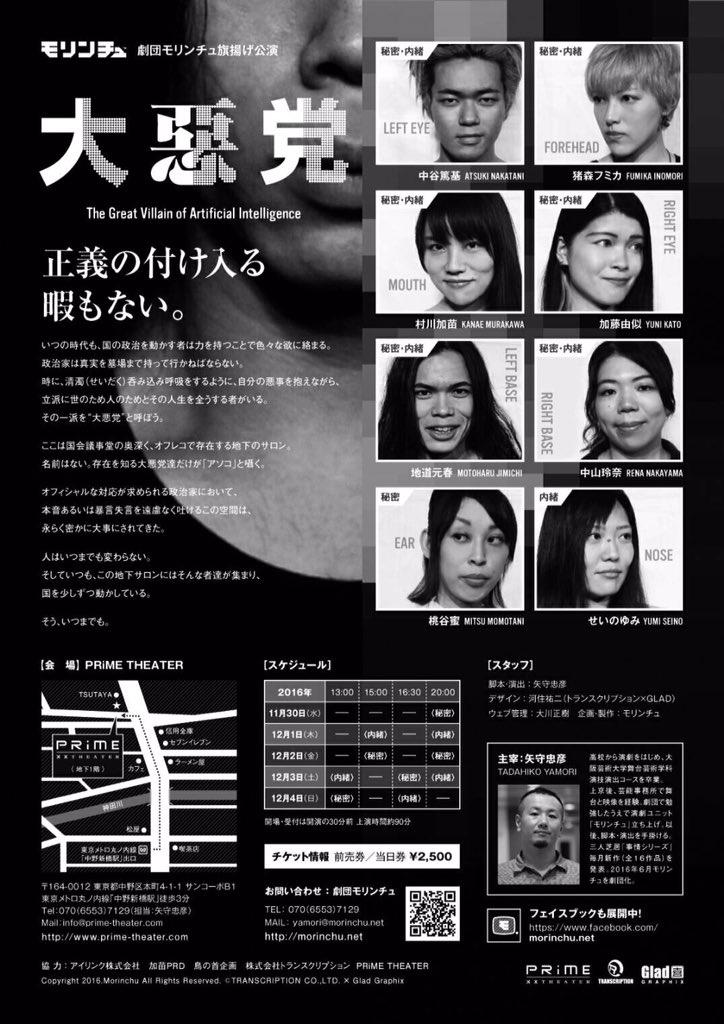 モリンチュ旗揚げ公演「大悪党」_a0163788_2273588.jpg
