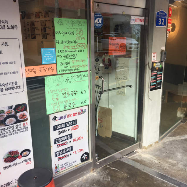 16年10月ソウル 7★家庭的なカンジャンセウ定食@上水_d0285416_11404607.jpg