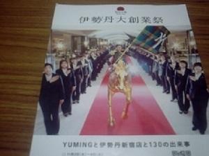 YUMINGと伊勢丹新宿店と130の出来事_a0116217_22153559.jpg