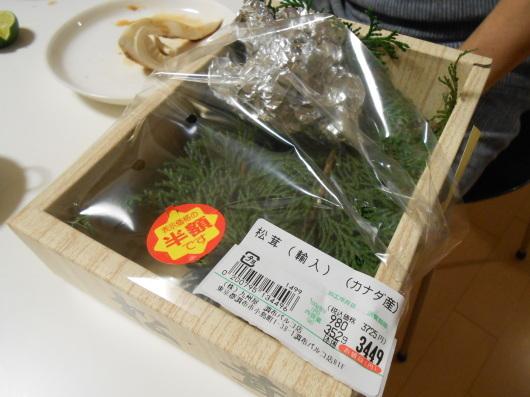 カナダ産の松茸を半額でゲット!_a0095931_12482137.jpg