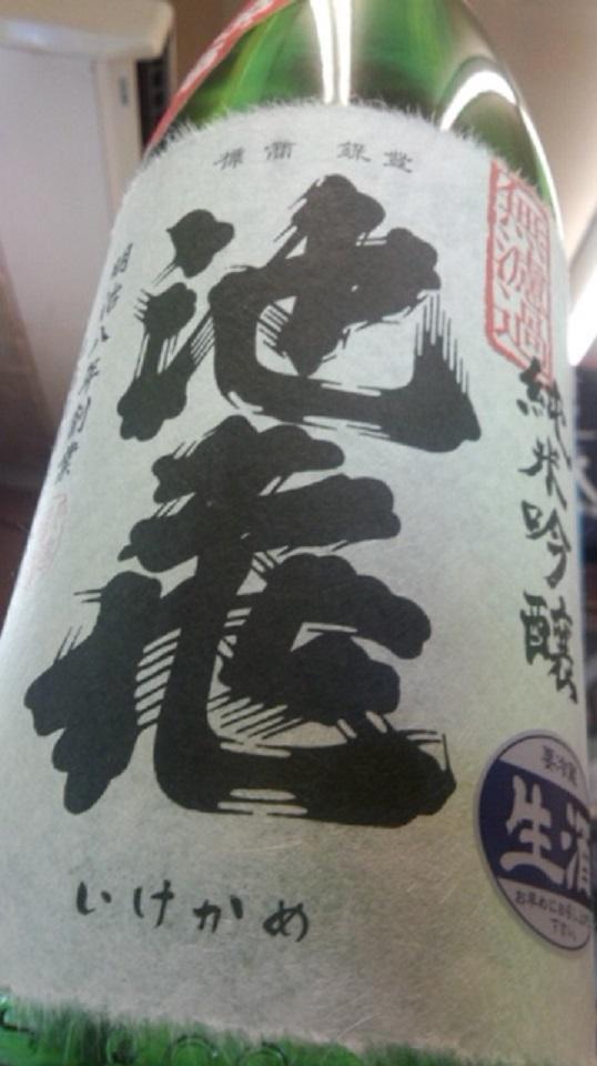 【日本酒】池亀 純米吟醸 無濾過生原酒 限定熟成ver 限定 27BY_e0173738_1020404.jpg