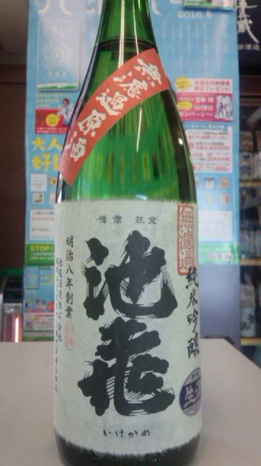 【日本酒】池亀 純米吟醸 無濾過生原酒 限定熟成ver 限定 27BY_e0173738_10212126.jpg