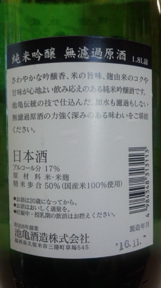 【日本酒】池亀 純米吟醸 無濾過生原酒 限定熟成ver 限定 27BY_e0173738_10212854.jpg