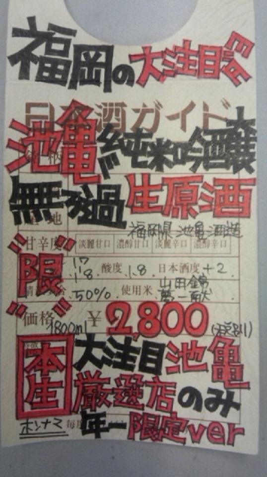 【日本酒】池亀 純米吟醸 無濾過生原酒 限定熟成ver 限定 27BY_e0173738_10213872.jpg