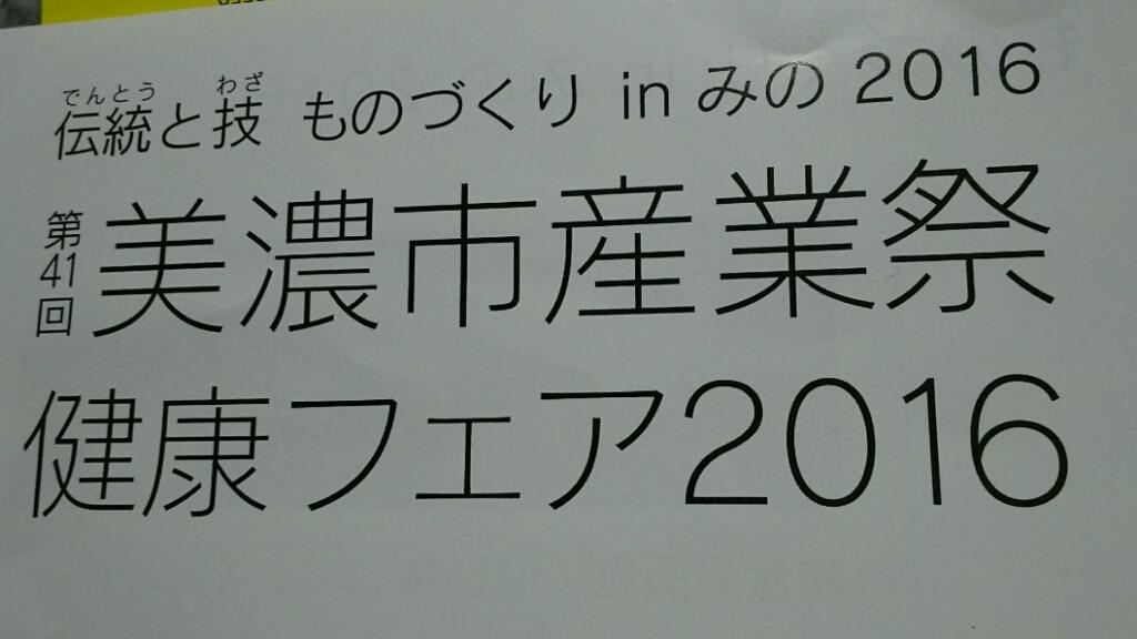 美濃市産業祭1日目_a0272042_23185761.jpg