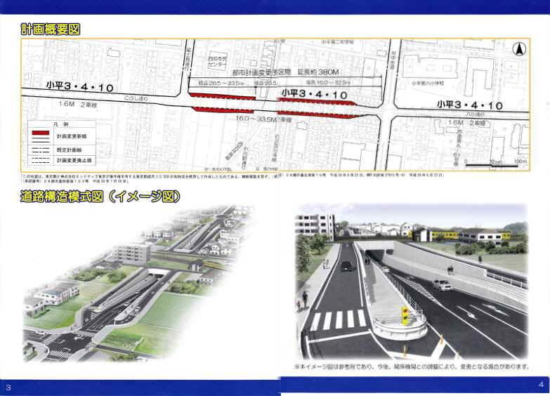 都市計画道路3・4・10号小平大和線都市計画変更素案説明会_f0059673_23282951.jpg