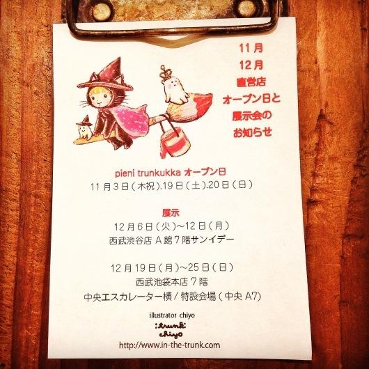 11月オープン日と12月展示日程_f0223074_20521449.jpg