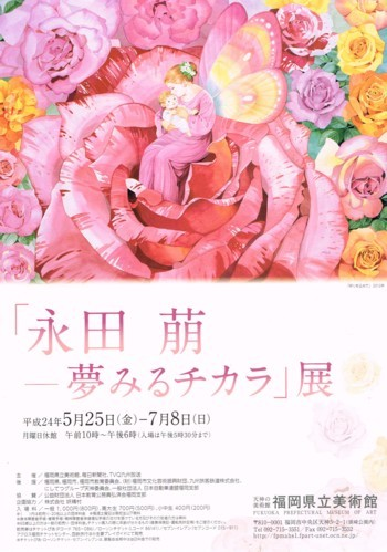 「永田萠─夢みるチカラ」展_f0364509_18202172.jpg