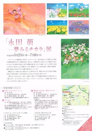 「永田萠─夢みるチカラ」展_f0364509_18203205.jpg