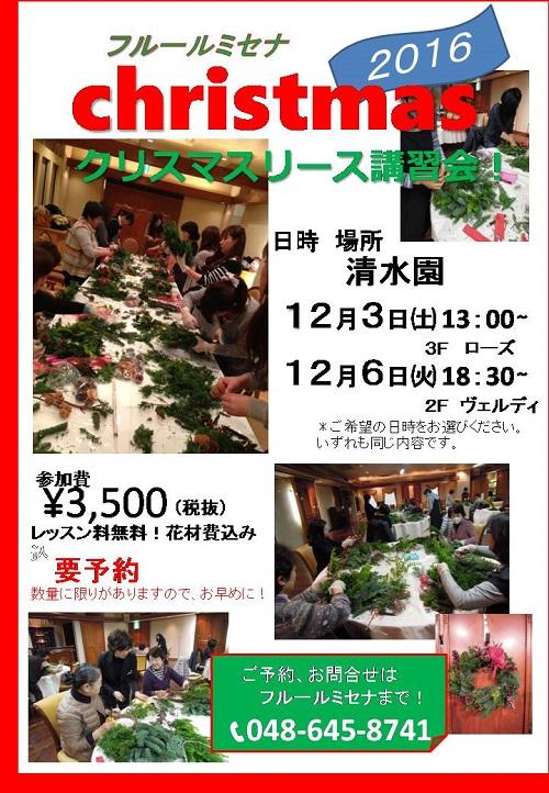 クリスマスリース講習会のお知らせ_b0196913_14103777.jpg