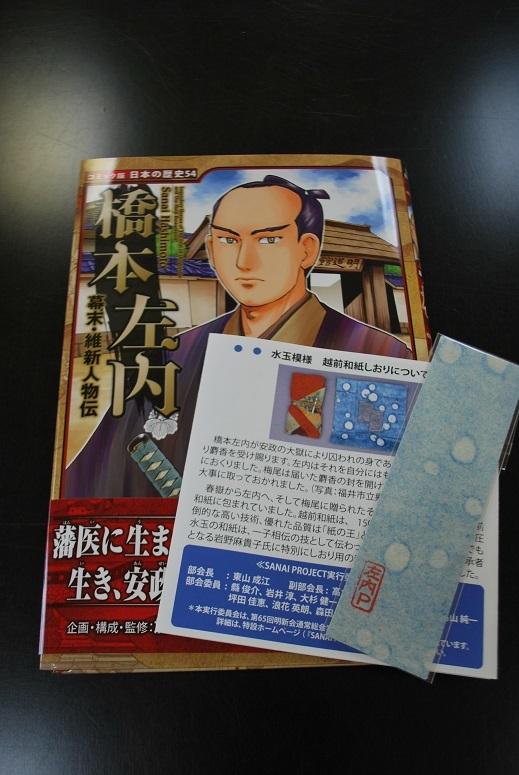 漫画 橋本左内_f0067122_09122791.jpg