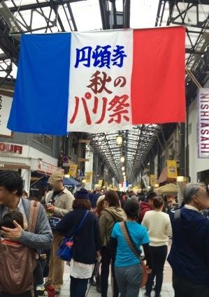 円頓寺商店街のパリ祭に行ってきました!_d0127925_15204418.jpg
