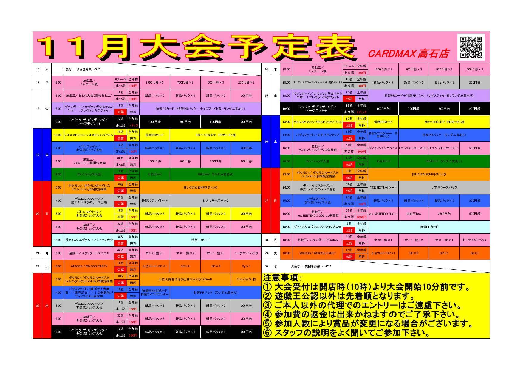 【高石店】11月後半大会情報_d0259027_21113497.jpg