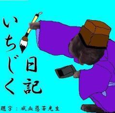 ジーコじゃぱん発進_e0359436_15080265.jpg