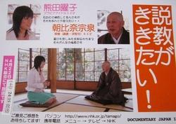 「説教がききたい!」NHK総合で今夜_e0359436_15195279.jpg