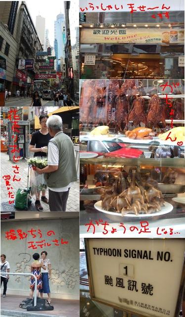 香港*9 中環(セントラル)で足ツボマッサージ_e0359436_22554753.jpg