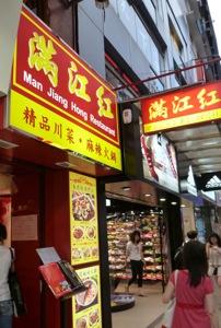 香港2*9 尖沙咀の四川料理「満江紅」へ_e0359436_23163420.jpg