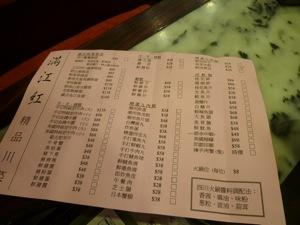 香港2*9 尖沙咀の四川料理「満江紅」へ_e0359436_23163556.jpg