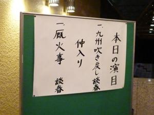 立川談春12ヶ月連続独演会 10,23 森ノ宮ピロティホール_e0359436_23310250.jpg