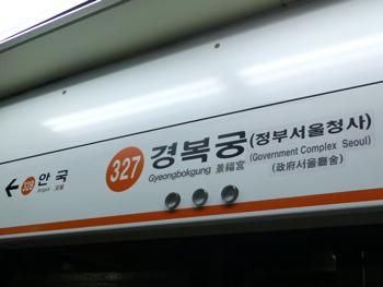 小妹とソウル*9 地下鉄に乗ってみよう_e0359436_23381319.jpg