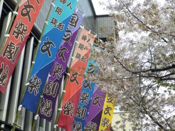 文楽4月公演 通し狂言「菅原伝授手習鑑」 七世住大夫引退公演_e0359436_23444036.jpg