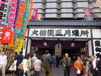 大相撲観戦で楽しい国際交流_e0359436_23503744.jpg