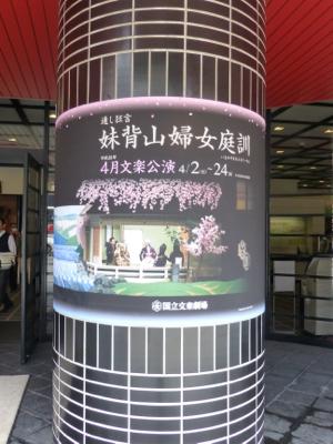 4月文楽公演「妹背山女庭訓」第一部_e0359436_23560901.jpg