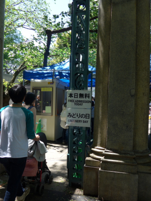 GW東京*若冲じゃなくパンダパンダ_e0359436_23562505.jpg