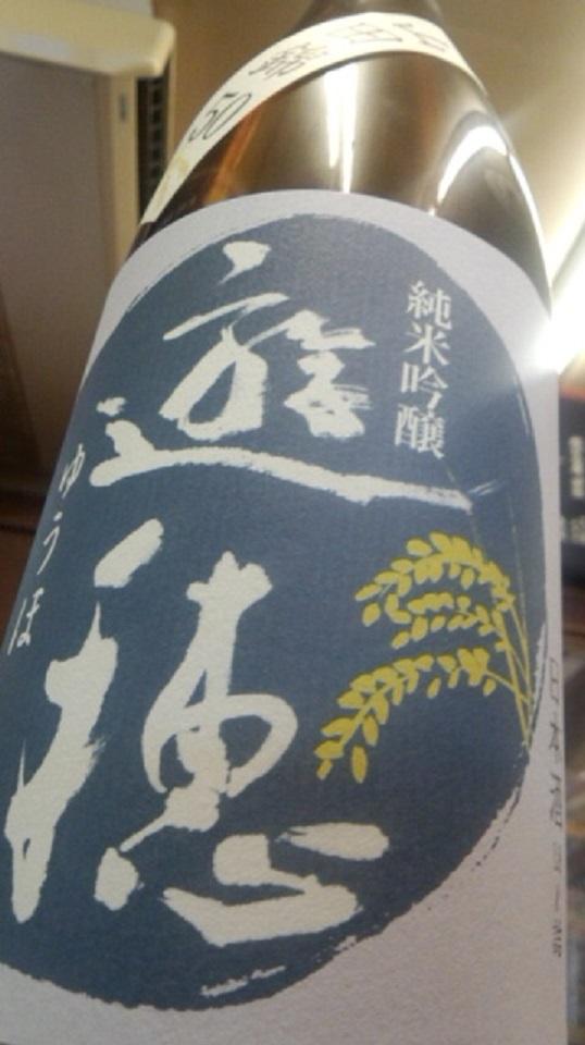 【日本酒】遊穂 純米吟醸 山田錦50 限定熟成ver 限定 27BY_e0173738_10261427.jpg