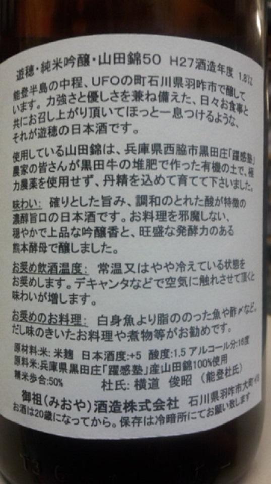 【日本酒】遊穂 純米吟醸 山田錦50 限定熟成ver 限定 27BY_e0173738_10263696.jpg