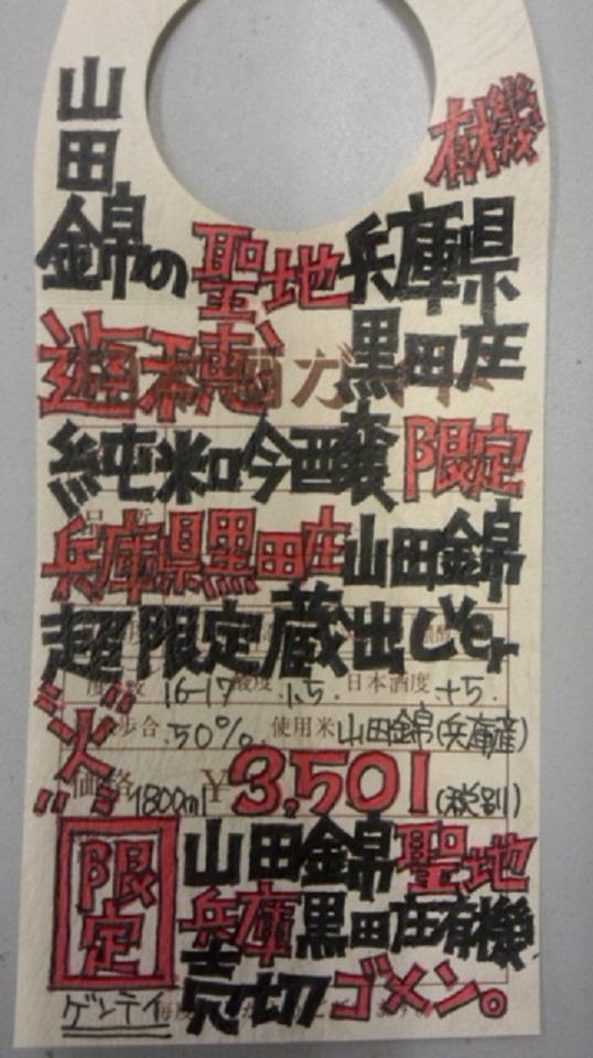 【日本酒】遊穂 純米吟醸 山田錦50 限定熟成ver 限定 27BY_e0173738_1026527.jpg