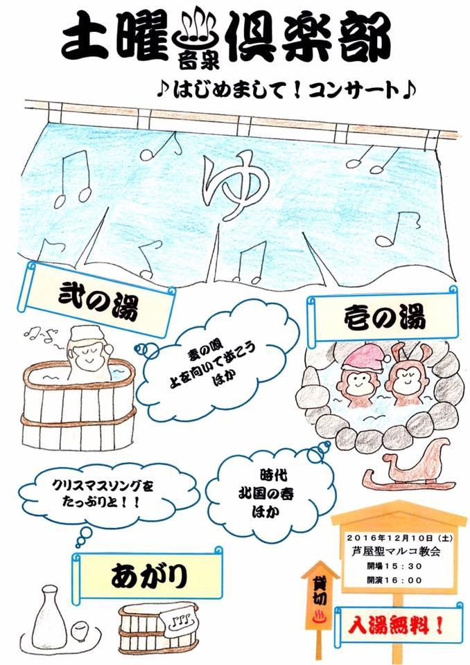 土曜♨️音泉倶楽部_b0058160_1362961.jpg