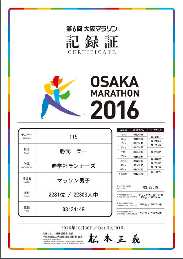 2016大阪マラソン結果_c0105280_13123716.png